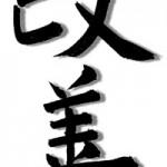kaizen 150x150 21 Inspirational Entrepreneur Movies
